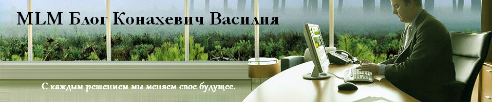 MLM Блог Конахевич Василия