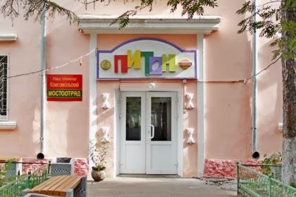 """""""Зооцентр Питон"""" в городе Комсомольск на Амуре"""
