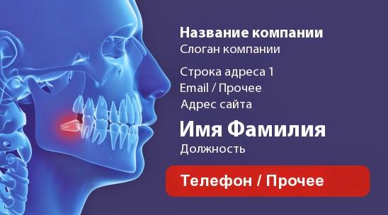 больной зуб в рентгеновском снимке на визитке стоматолога