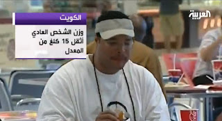 الخليج يتربع على قائمة أكثر دول العالم بدانه وسمنه