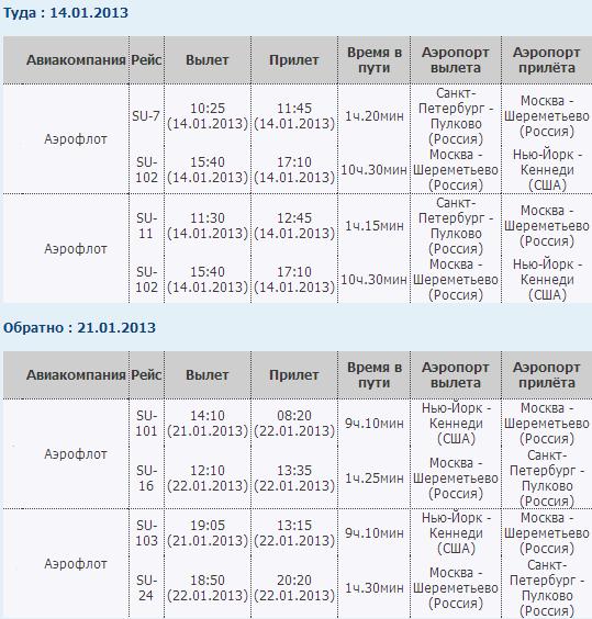 Купить авиабилеты на добролет в крым на сентябрь 2014 цены