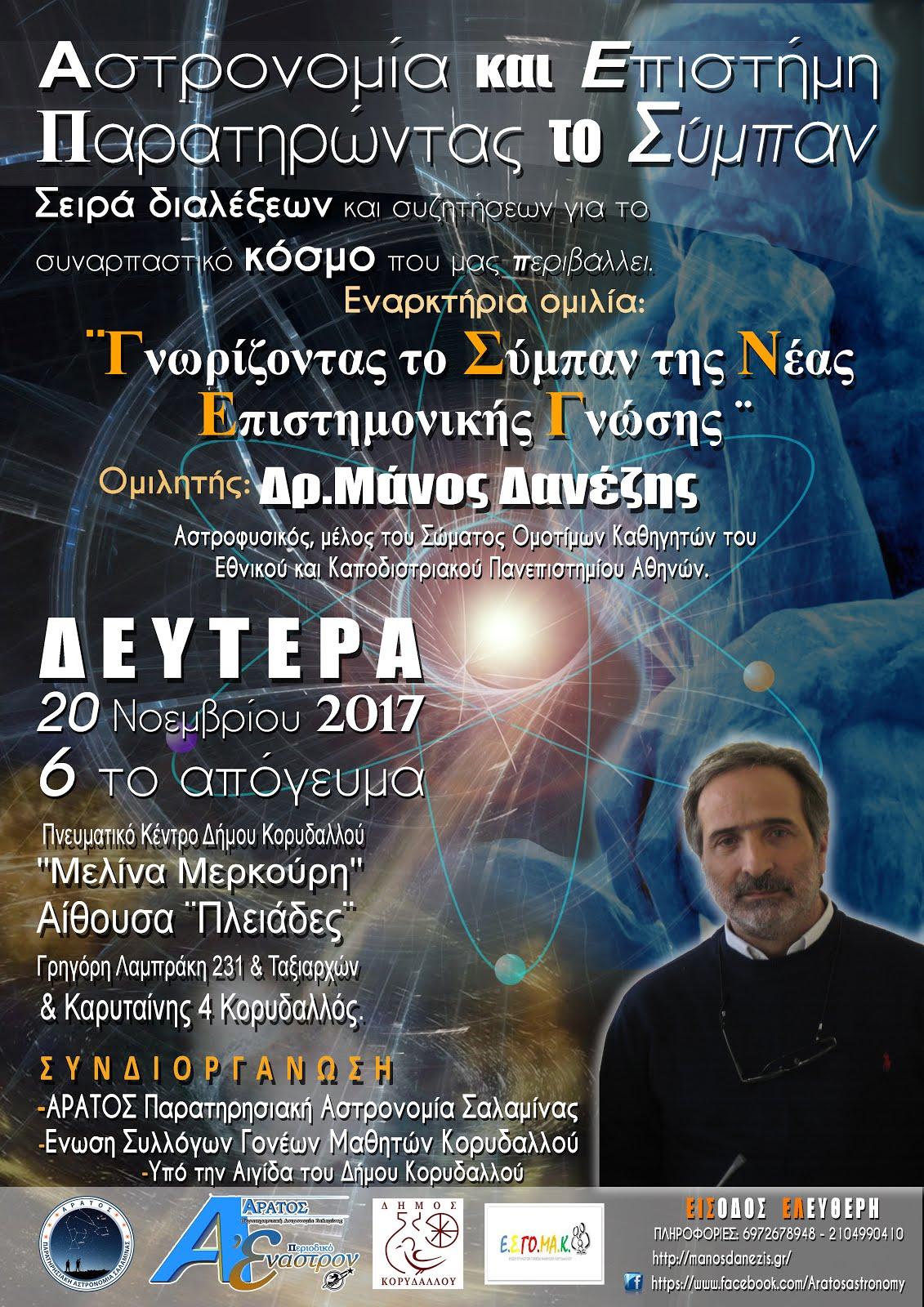 «Γνωρίζοντας το Σύμπαν της Νέας Επιστημονικής Γνώσης»
