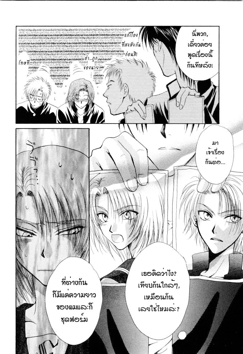 อ่านการ์ตูน Kakumei no Hi 2 ภาพที่ 43