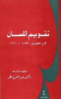 كتاب تقويم اللسان - ابن الجوزي