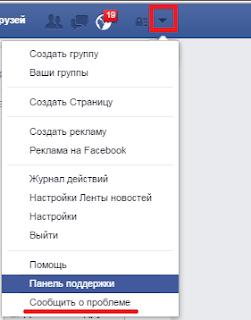 Служба поддержки фэйсбук саппорт