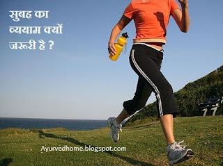 morning walk, सुबह का व्ययाम क्यों जरूरी है