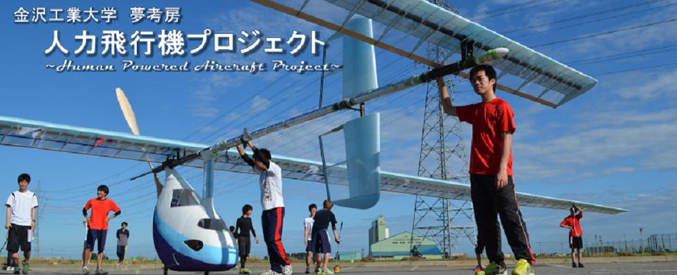 金沢工業大学 夢考房 人力飛行機プロジェクト