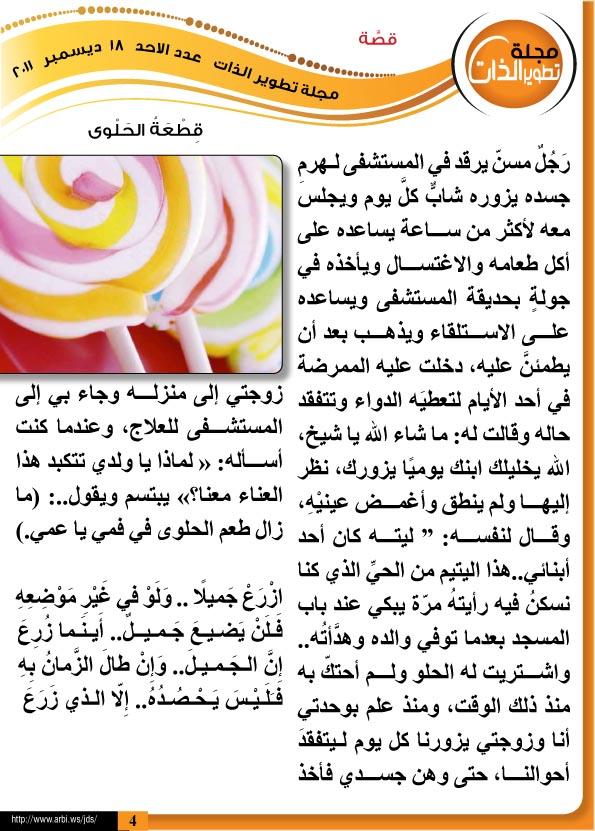 قطعة الحلوى ttzat+18+December-6.