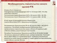 Необходимость строительства нового здания РГБ. Правительственные документы