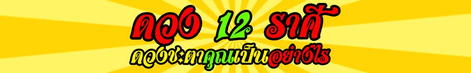 ดวง 12 ราศี