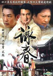 Vịnh Xuân Quyền  Wing Chun Aka Yong Chun