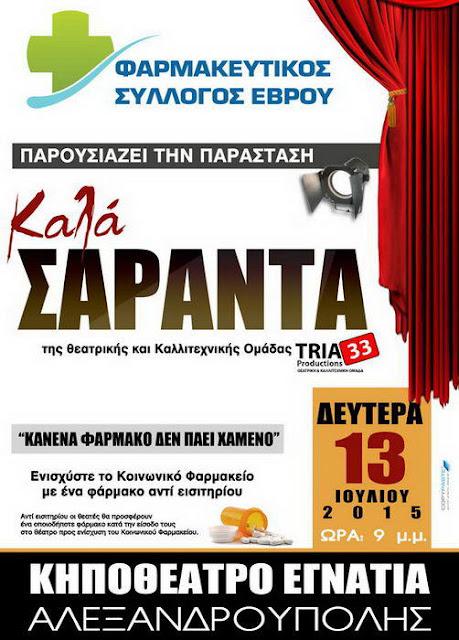 Θεατρική παράσταση για την ενίσχυση του Κοινωνικού Φαρμακείου Αλεξανδρούπολης