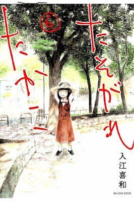 たそがれたかこ 第01-06巻 [Tasogare Takako vol 01-06] rar free download updated daily