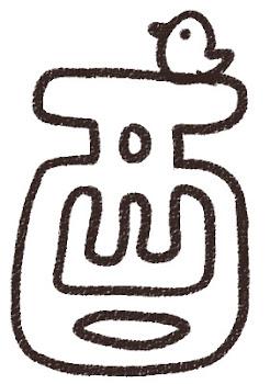 干支のイラスト文字「酉」