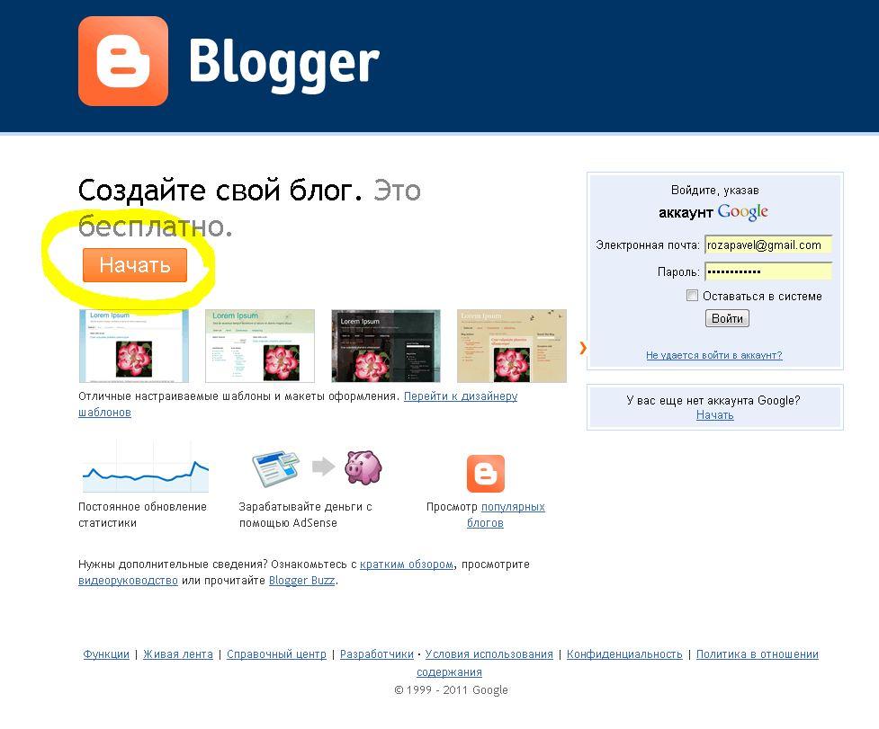 Как сделать простой блог на сайте