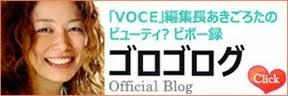 VOCE 編集長ブログ