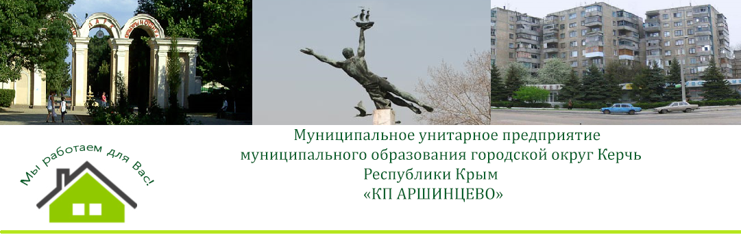 "МУП МОГОК РК ""КП Аршинцево"""