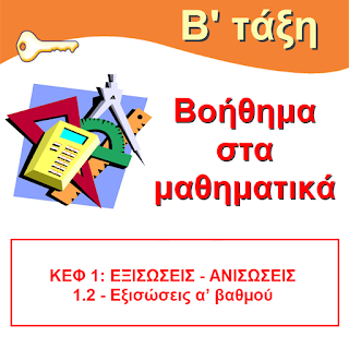 http://gymnasio-2.blogspot.gr/2015/09/12.html