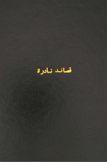 قصائد نادرة