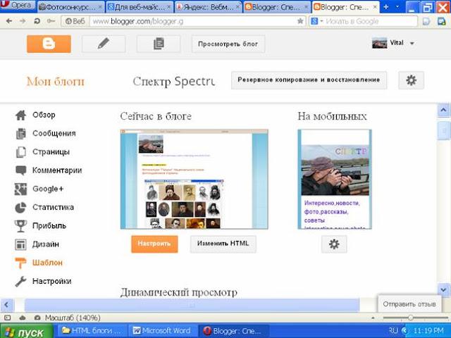 шаблон Blogspot