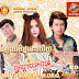 Sunday CD Vol 179 [Neak Mday Komsot]