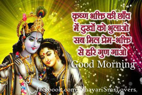 Krishna Bhakti Good Morning Sms Message Picture   Quotes Wallpapers