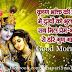 Krishna Bhakti Good Morning Sms Message Picture