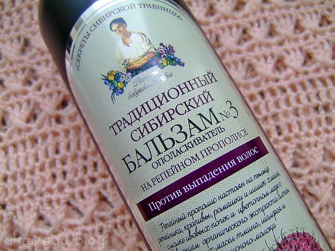 Wzmacniamy włosy | Receptury Babuszki Agafii: Syberyjski balsam na łopianowym propolisie
