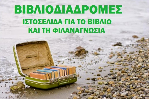 ΒΙΒΛΙΟ - ΔΙΑΔΡΟΜΕΣ / LIBROFAN