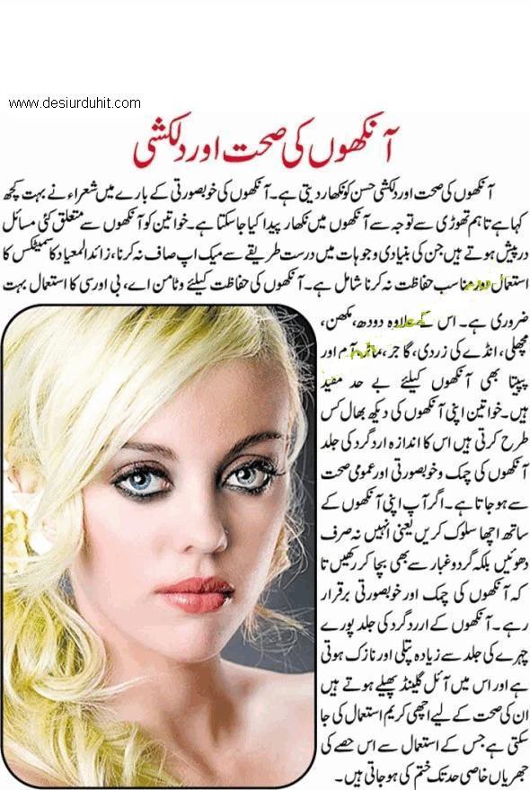 urdu beauty tips