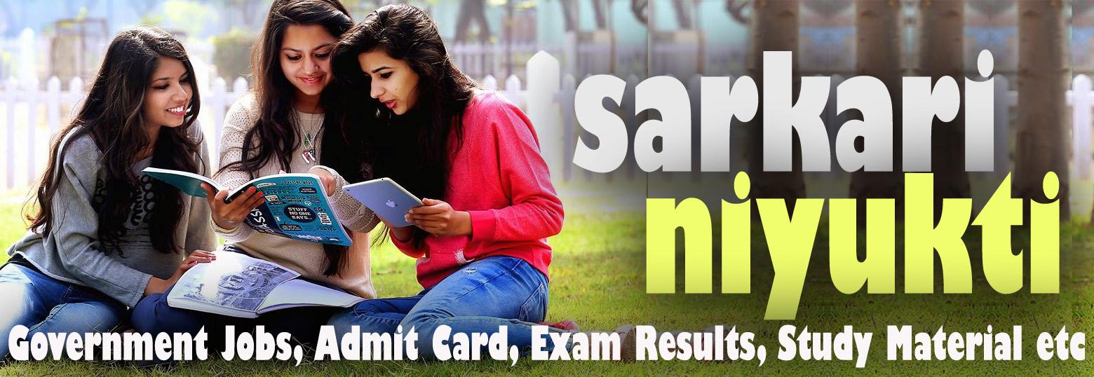 Sarkari Niyukti - Government Jobs in India - सरकारी नियुक्ति
