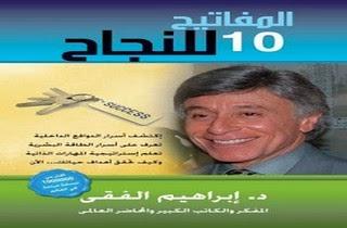 كتاب المفاتيح العشرة للنجاح الدكتور إبراهيم الفقي