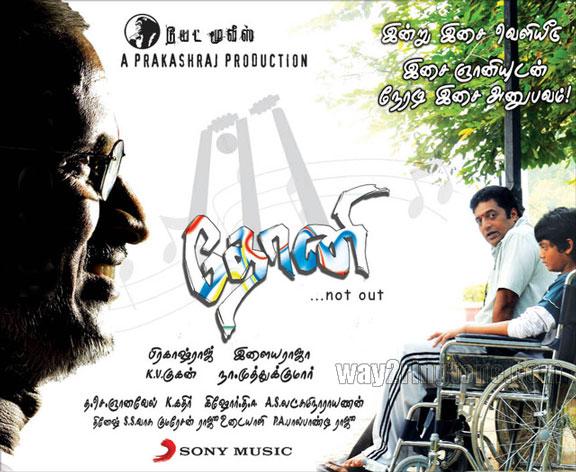 Tamil Movies Ringtones Download Tamil Yearly Hits Ringtones - TonesWorld