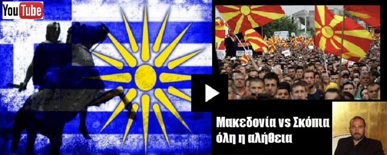 Μακεδονία vs Σκόπια όλη η αλήθεια
