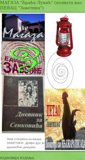 "МАГАЗА ~ Популарна, мобилна електронска књижара ""Скупљача прашине"" позната и као ПЕТАО ""Заветина"")"