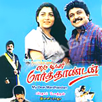 Watch My Dear Marthandan (1998) Tamil Movie Online