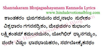 Shantakaram Bhujagashayanam Kannada Lyrics   Hindu