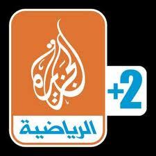 الجزيرة الرياضية +2 بث مباشر