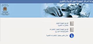 اللوائح النهائية للمترشحين المقبولين لاجتياز الامتحان الشفوي لمراكز التربية و التكوين 2013