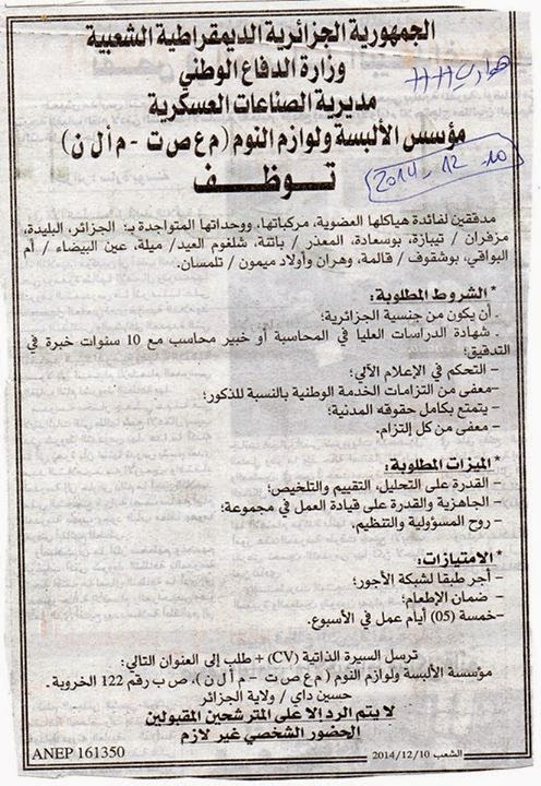 اعلان توظيف بوزارة الدفاع الوطني