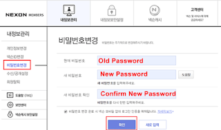 Change Nexon Korean Account Password