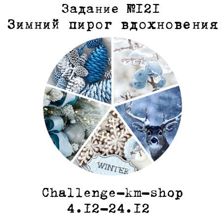 """Задание №121 """"Зимний пирог вдохновения"""", Challenge-km-shop, 24/12"""