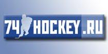 Портал 74hockey.ru