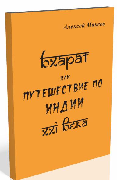 Макеев А. А. Бхарат или путешествие по Индии XXI века
