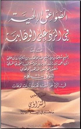 تحميل كتاب الصواعق الإلهية في الرد على الوهابية