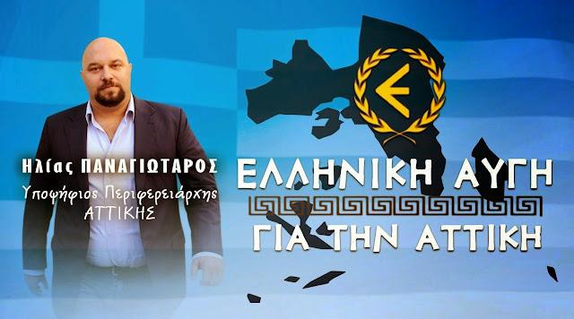 """Ηλίας Παναγιώταρος: """"Εμείς θα ξαναδώσουμε ζωή στον τόπο...Αυτό σκορπά στους ανθέλληνες πανικό!"""""""