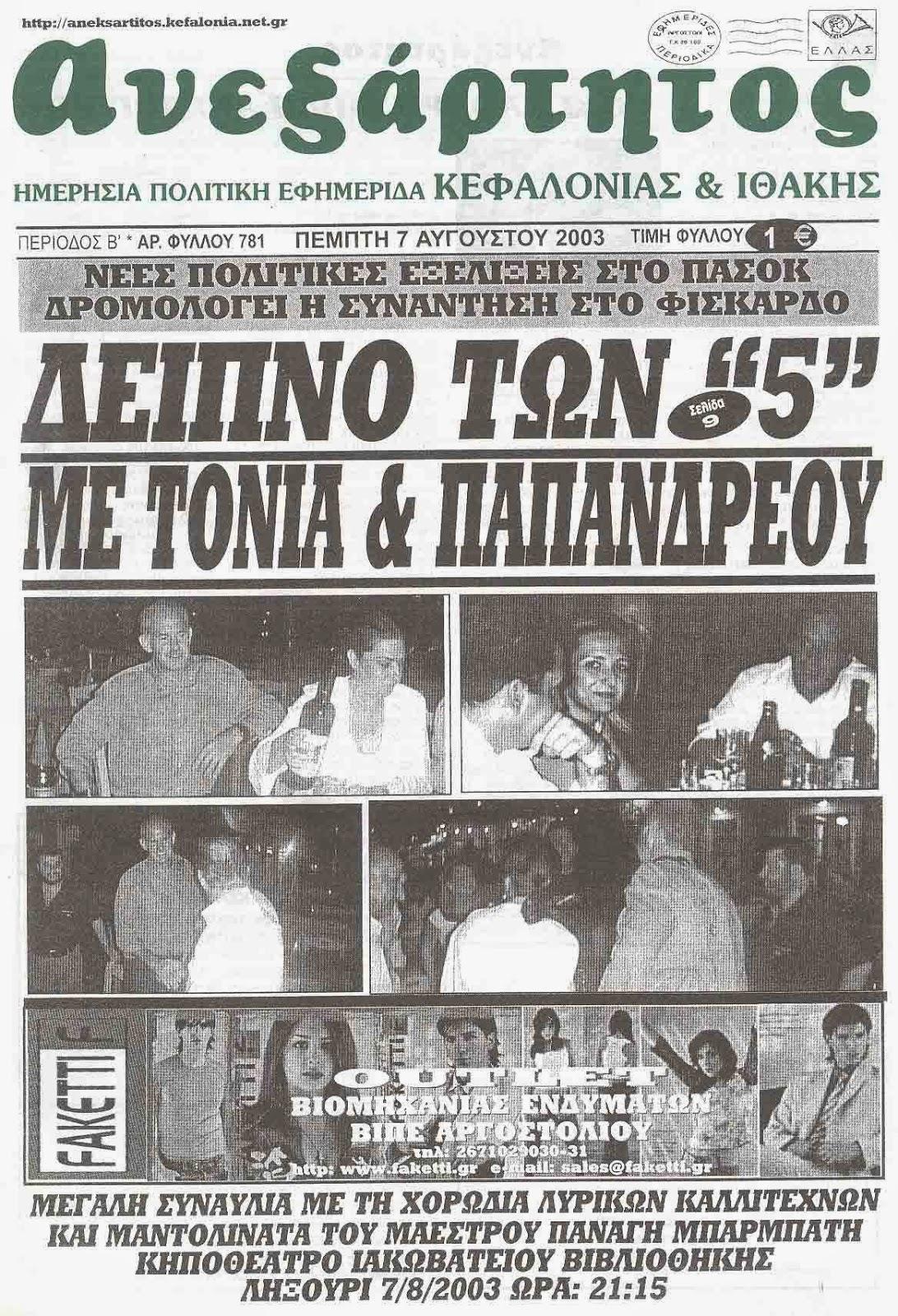 """ΤΕΛΙΚΑ ΗΤΑΝ """"5"""""""