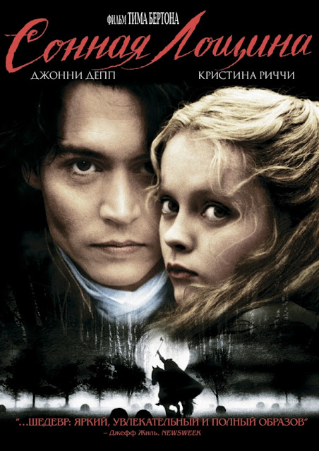 Sleepy hollow (1999) คนหัวขาดล่าหัวคน | ดูหนัง HD DVD ฟรี พากย์ไทย