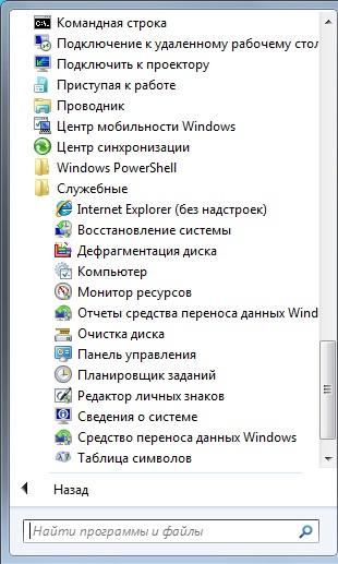 Как сделать дефрагментацию для windows 7