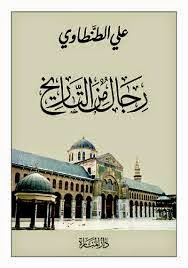 كتاب رجال من التاريخ - علي الطنطاوي